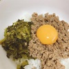 【料理】台湾っぽい 肉そぼろ丼でしょう