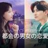 2/16完結!!ドラマ「都会の男女の恋愛法」