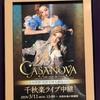 宝塚花組「CASANOVA」宝塚大劇場千秋楽ライブビューイングを観てきたので感想