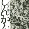 【文学賞】第11回山田風太郎賞ノミネート5作が発表になりました。選考会は10月16日!!