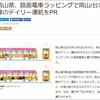 台北便:デイリー運航の広告路面電車が走っているらしいが、5、6日など飛ばない日もあるぞ!