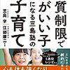 レビュー『糖質制限で頭がいい子になる三島塾のすごい子育て』