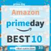 【2018年】Amazonプライムデーのオススメ商品ベスト10!この値段まで下がったらお買い得だ!(※追記あり)