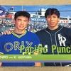 プロ野球カード記録 その8