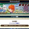 【チェンクロ】新規イベント開催「討伐せよ!白き異形」