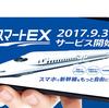 新幹線 スマートEXの導入と現状との比較