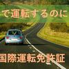 海外での運転に必須|国際運転免許証の取り方と運転できない国