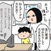 【 SmartHacks Magazine 】ちょっ子さんちのGoogle Home 第六話(+今日のきゃん太)