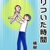 折本『凍りついた時間』(楠樹式豆本版)