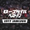 【DJ Mix】#ロースタイルベストテン2017 上半期 をかつて制作しました