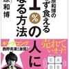 オススメ本 no.003『必ず食える1%の人になる方法』 藤原和博