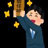 新社会人の給料が最大実質20%アップ!新生活応援キャンペーン!!住信SBIネット銀行(2019/04/10~2019/05/31)