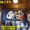 新潟県(1)~麺屋あごすけ~