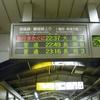 鉄道アーカイブ 寝台急行きたぐに(583系)【新潟-大阪】