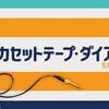 『カセットテープ・ダイアリーズ』短評