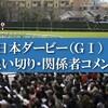 日本ダービー 2021 ③ 出走馬・追い切り・関係者コメントまとめ