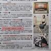「不自由展」に「群馬県朝鮮人強制連行追悼碑」が展示されていた!