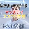 レアル・マドリードのMATCH DAY報酬 スカウト情報!オークション不要!【ウイイレ2020】【ウイイレアプリ】