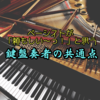 ベーシストが「頼もしい~っ!」と思う鍵盤奏者の共通点