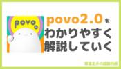 【povo1.0との違いは?】auの「povo2.0」をわかりやすく解説!