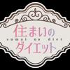 住まいのダイエット『芸能人 大家族スペシャル(前編)』~思い出と洋服であふれた家~