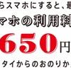 【docomo】「はじめてスマホ割」の維持費について!月額1,650円の解説