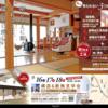 アベイエ㉛ 台風あっち行け。16日からアベイエ構造見学会!!