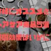 美容師にオススメされたヘアケア商品5選!実際の効果はいかに?!
