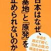 【引用・抜粋】日本はなぜ、「基地」と「原発」を止められないのか  - 矢部宏治