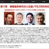 12/14(水)ハフィントンポスト編集長の竹下さん、SmartNews藤村さん登壇「ホロス2050未来会議/FILTERING」開催