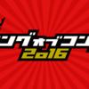 【名作コント5選】来たるキングオブコント2016の楽しみ方