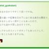 【CSS・はてなブログ】今度はコメント欄の個々のコメントを装飾してみた!