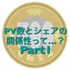 PV数とシェア回数の関係について考察する〜Part1〜