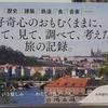 """『プラハ巡覧記 風がハープを奏でるように』""""Prague Junran Ki Fu Ga Harp Wo Kanaderu Yo Ni""""(わたしの旅ブックス 021)""""BOOKS Mon Voyage"""" 読了"""