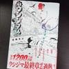 【最新刊レビュー】闇金ウシジマくん41巻を読んだ感想【ネタバレあり】