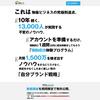 NHKなどにも特集された「物販ビジネスの究極到達点」とは?