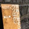 【読書】「世界の歴史はウソばかり」倉山満:著