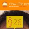 今日の顔年齢測定 260日目