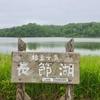 長節湖(北海道根室)