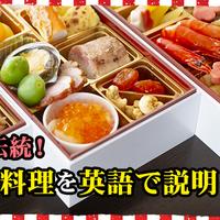 日本の伝統!おせち料理を英語で説明しよう!