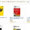 あなたの知らない日本の「闇」をのぞけ!Kindleストアで30%オフの「冬☆電書」あなたの知らないニッポンの「闇」特集開催中!