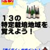 ドイツ ★ 13特定栽培地域の位置と特徴を覚えよう!