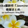 sumika最新作『Jasmine』最速まとめ!!ジャスミンってどういう意味?