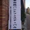 12/18 全日本市民バンドフェスティバル終了!