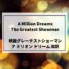 A Million Dreams/The Greatest Showman 和訳 ア ミリオン ドリーム
