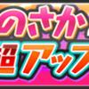 【妖怪ウォッチぷにぷにガシャ】日本代表のさか出現率 超アップ!(2019/3/20~3/23)