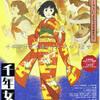 【映画】「千年女優」(2001年) 観ました。(オススメ度★★★★★)