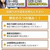 ライフジャパンは東京都港区赤坂8-5-28の闇金です。