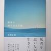池澤夏樹『砂浜に座り込んだ船』