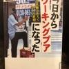 『今日からワーキングプアになった』増田明俊利 彩図社